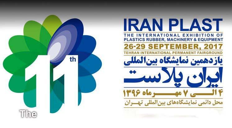یازدهمین نمایشگاه ایران پلاست تهران 1396