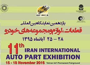 یازدهمین نمایشگاه بین المللی قطعات،لوازم و مجموعه های خودرو تهران