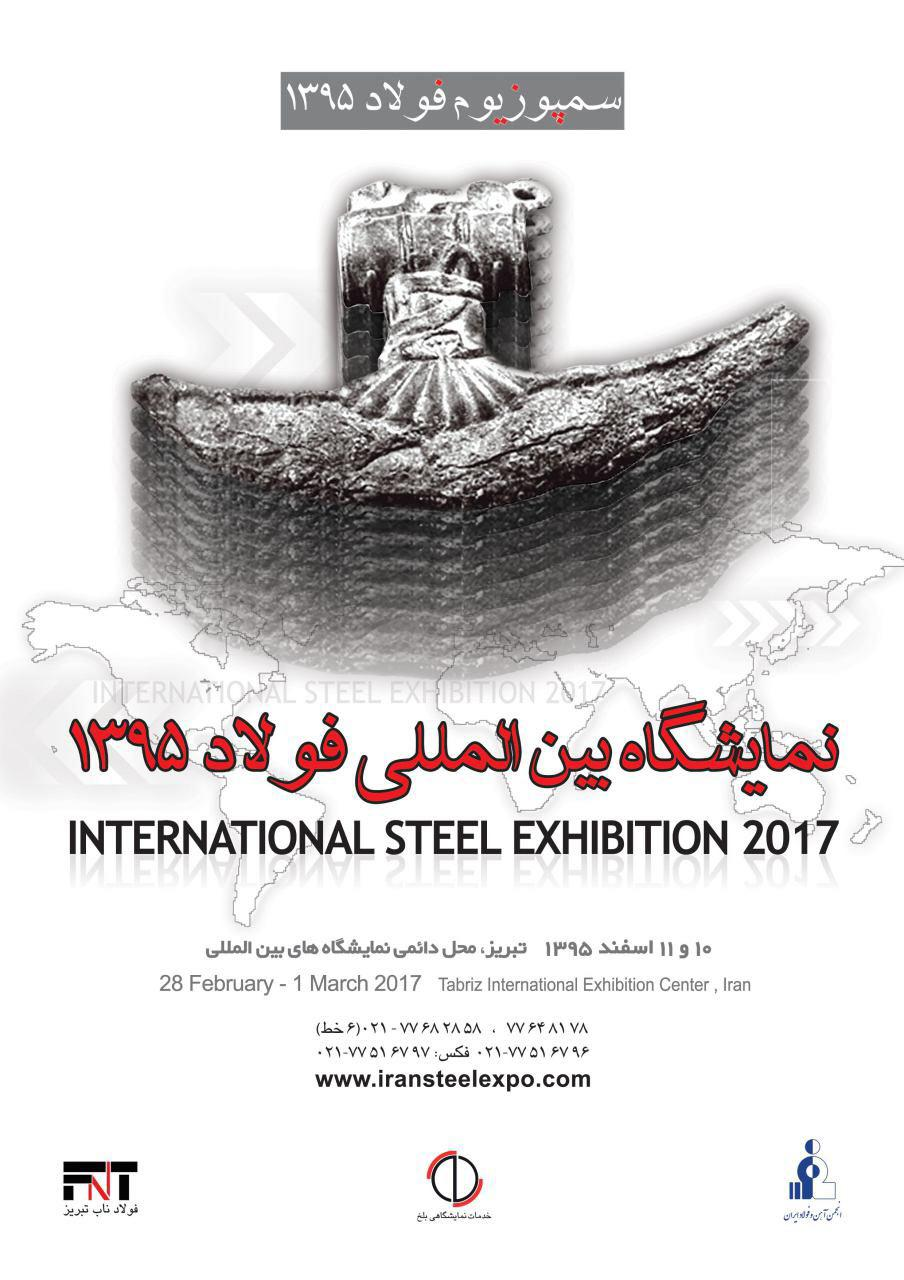 نوزدهمین نمایشگاه و سمپوزیوم فولاد ایرن