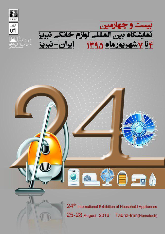 نمایشگاه لوازم خانگی تبریز