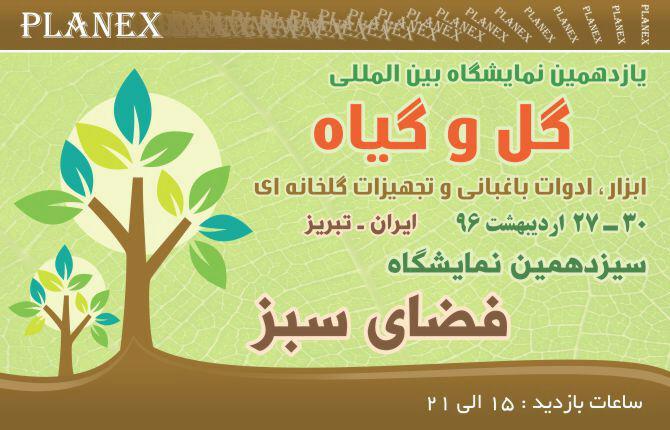 سیزدهمین نمایشگاه فضای سبز همزمان با یازدهمین نمایشگاه گل و گیاه، ابزار، ادوات باغبانی و تجهیزات گلخانه ای تبریز