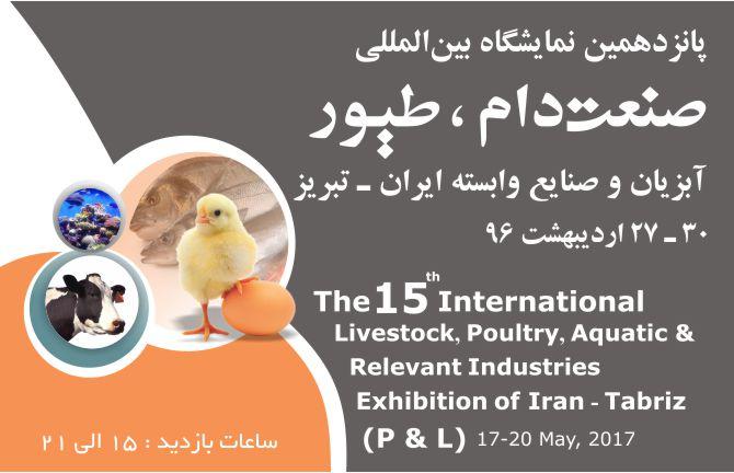 پانزدهمین نمایشگاه بین المللی صنعت دام، طیور، آبزیان و صنایع وابسته تبریز