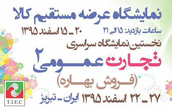 بیست و چهارمین نمایشگاه عرضه مستقیم کالا ایران – تبریز