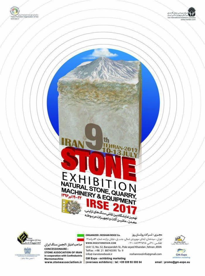 نهمين نمایشگاه بین المللی سنگهای تزئینی، معدن، ماشین آلات و تجهیزات مربوطه