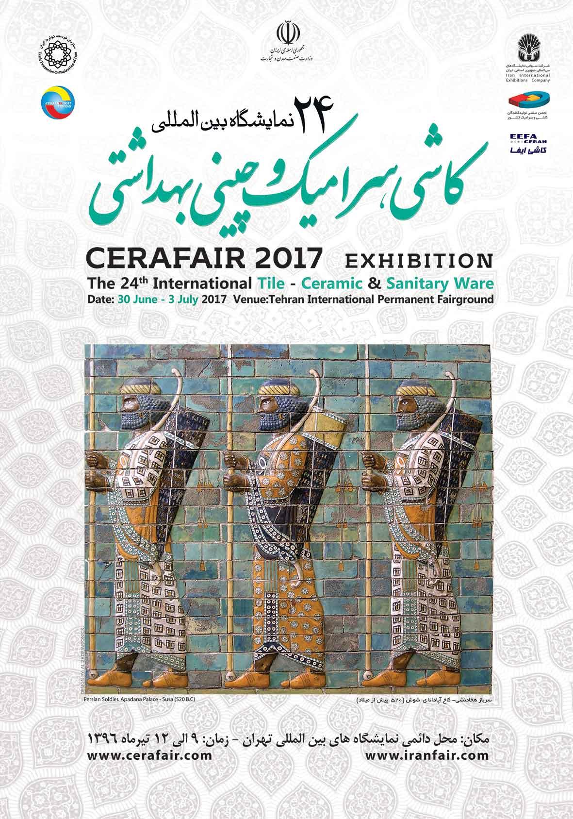 بیست و چهارمین نمایشگاه بین المللی کاشی، سرامیک و چینی بهداشتی