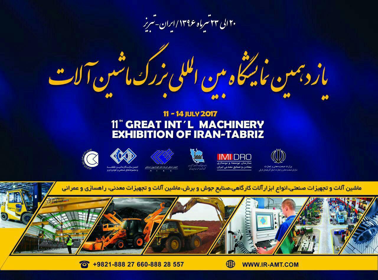 یازدهمین نمایشگاه بین المللی بزرگ ماشین آلات