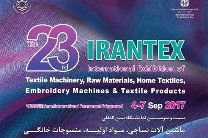 بيست و سومين نمایشگاه بین المللی ماشین آلات، مواد اولیه، منسوجات خانگی، ماشینهای گلدوزی و محصولات نساجی
