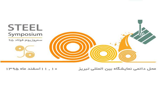 گزارش برگزاری نوزدهمین نمایشگاه و سمپوزیوم فولاد ایران – تبریز 1395