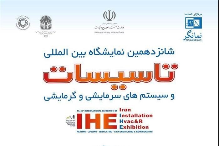 شانزدهمين نمایشگاه بین المللی تأسیسات ساختمان و سیستمهای سرمایشی و گرمایشی