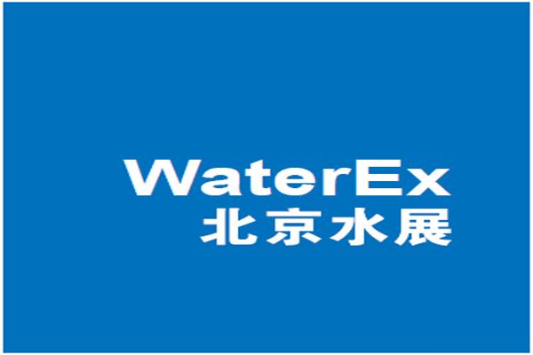 نمایشگاه بین المللی تصفیه آب چین 2017