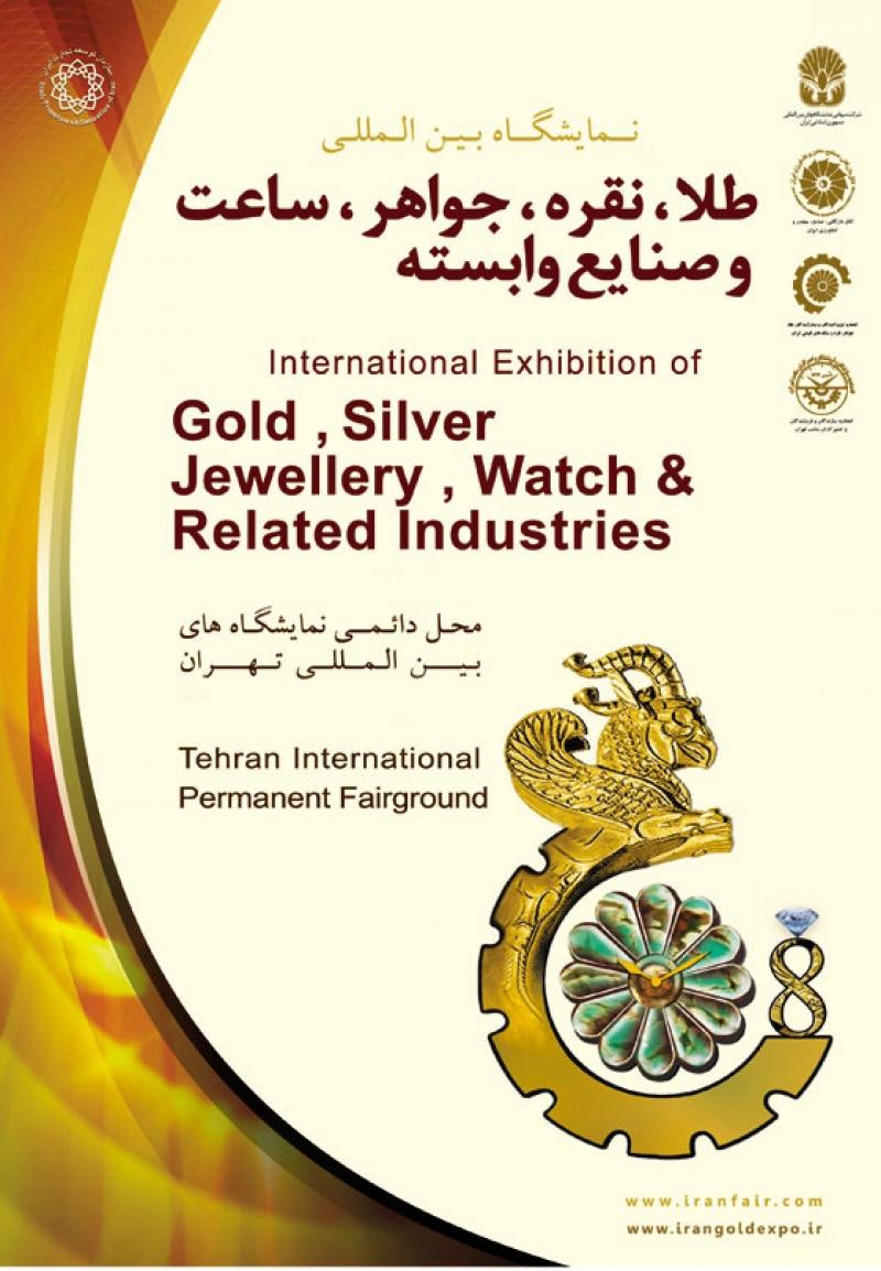 دهمین نمایشگاه بین المللی طلا، نقره، جواهر، ساعت و صنایع وابسته