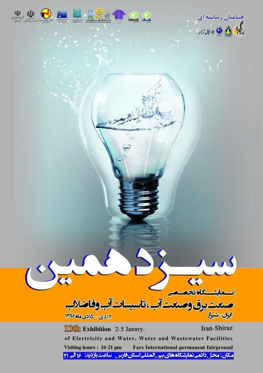 سیزدهمین نمایشگاه تخصصی صنعت برق و صنعت آب، تاسیسات شیراز