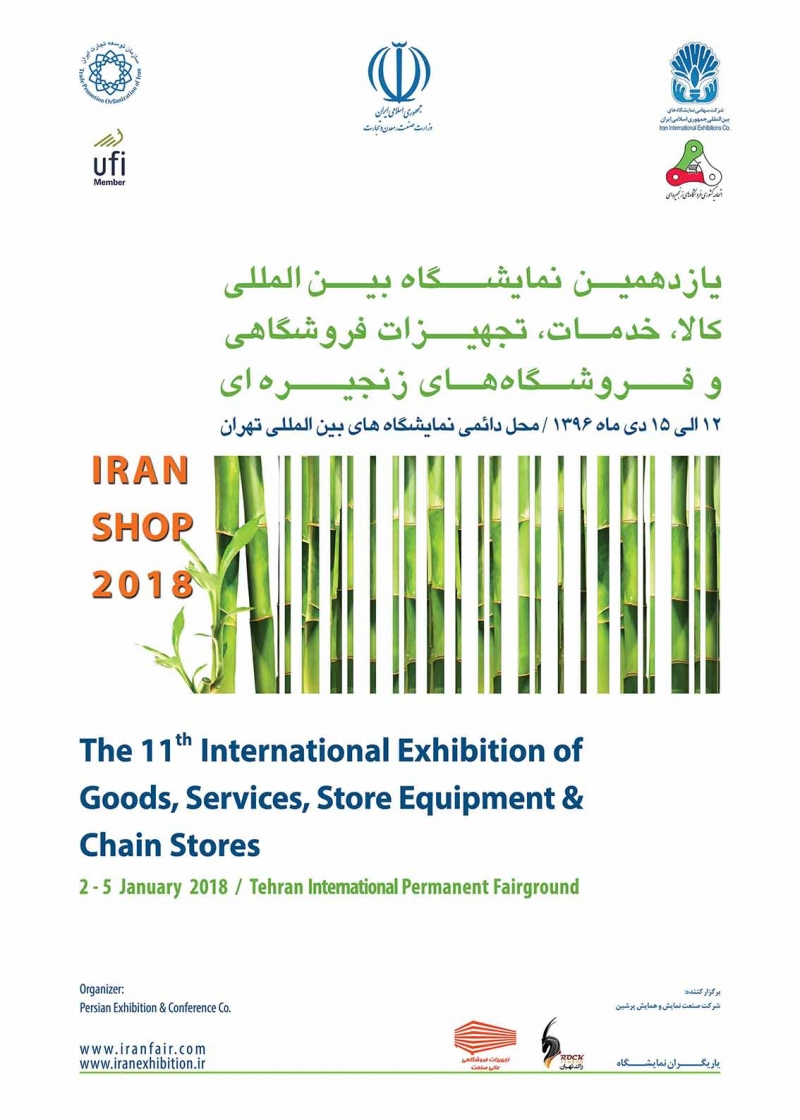 The 11th international products, outlet equipment and chain stores exhibition of Tehran