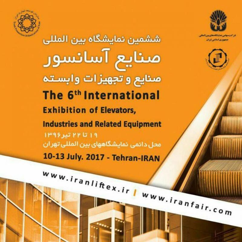 ششمین نمایشگاه بین المللی آسانسور و صنایع و تجهیزات وابسته تهران