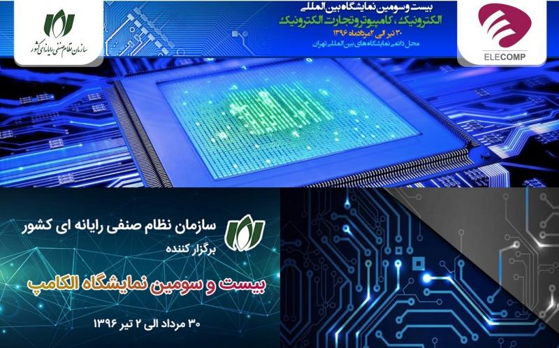 بیست و سومين نمایشگاه بین المللی الکترونیک، کامپیوتر و تجارت الکترونیک تهران