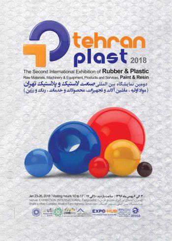 نمایشگاه بین المللی پلاستیک تهران