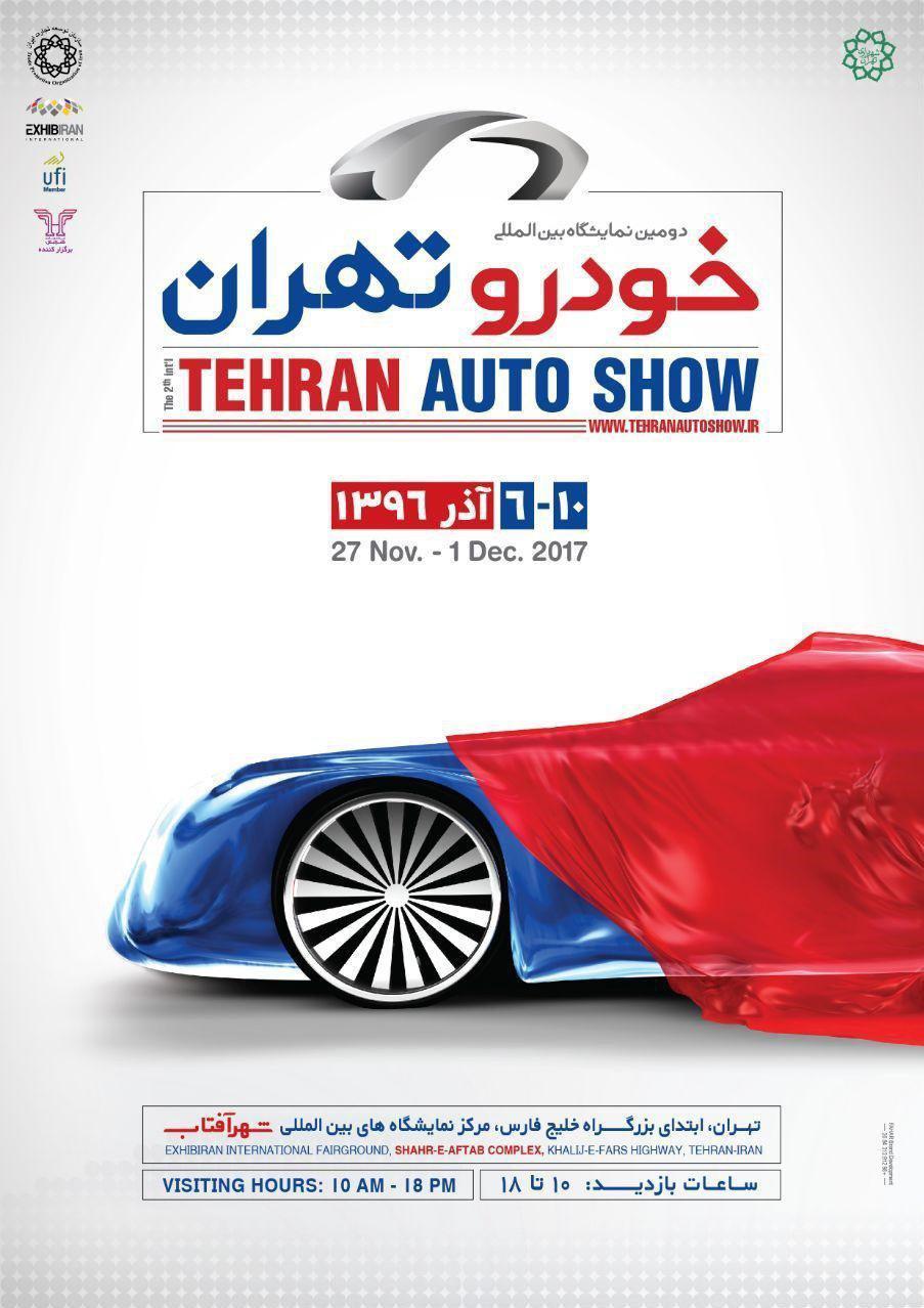 نمایشگاه بین المللی خودرو شهرآفتاب تهران دومین دوره