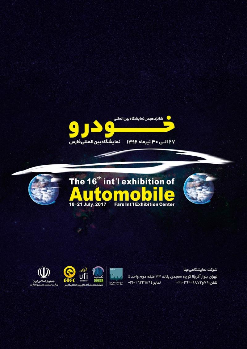 شانزدهمین نمایشگاه بین المللی خودرو شیراز