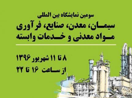 نمایشگاه بین المللی صنعت سیمان، بازار، صادرات، تجهیزات و ماشین آلات و محیط زیست اصفهان