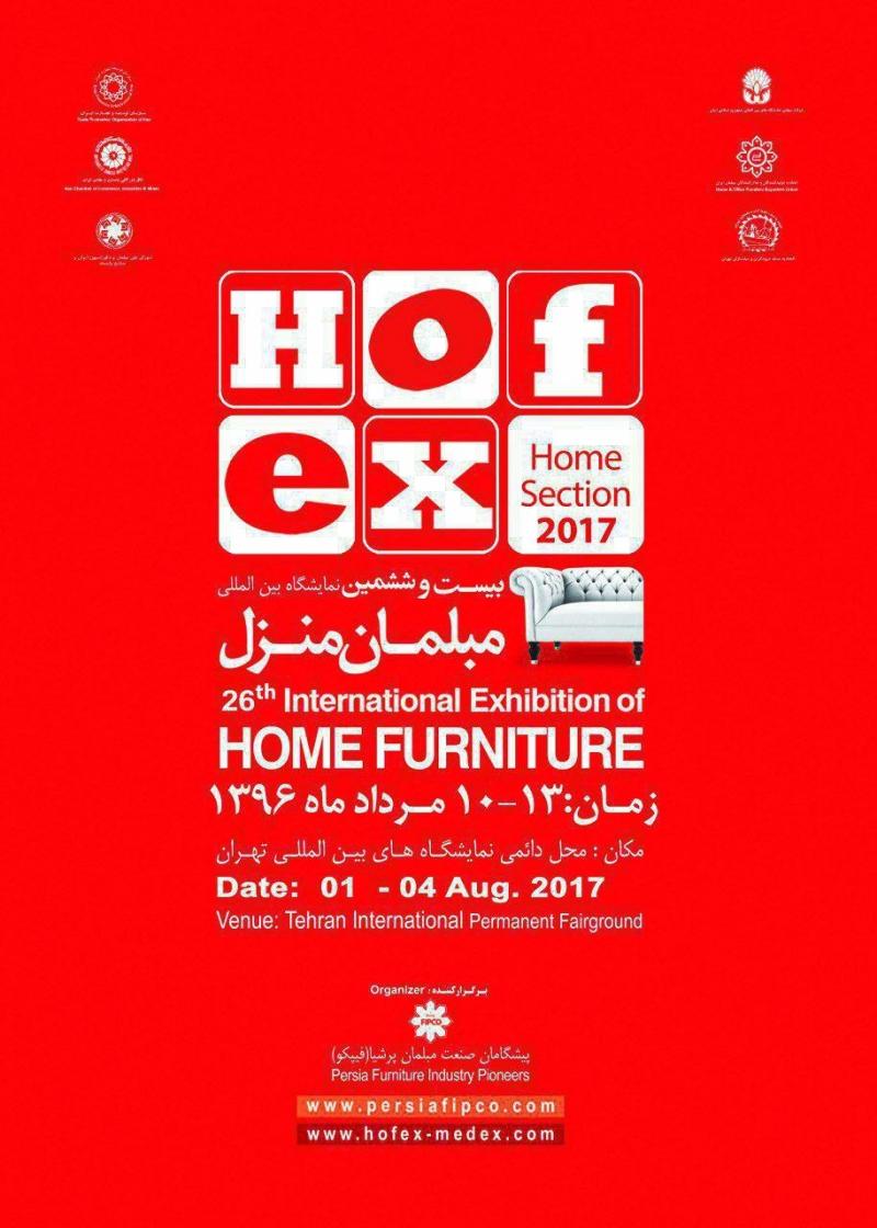 بیست و ششمین نمایشگاه بین المللی مبلمان منزل تهران