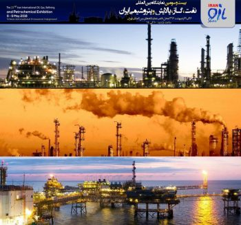 23ird Iran's international oil, gas, refining and petrochemical exhibition