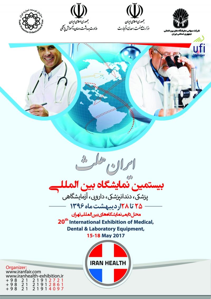 بیستمین نمایشگاه بین المللی پزشکی، دندانپزشکی، دارویی و آزمایشگاهی (ایران هلث)