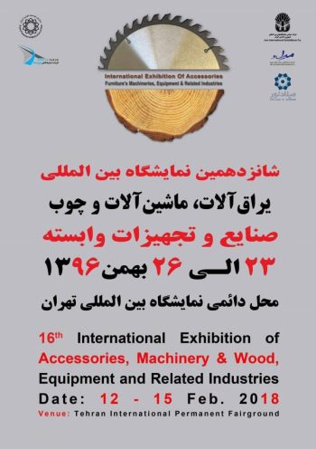 16th international accessory and furniture machinery, equipment and related industries exhibition of Tehran