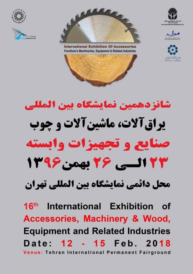 شانزدهمین نمایشگاه بین المللی یراق آلات، ماشین آلات مبلمان و صنایع وابسته تهران