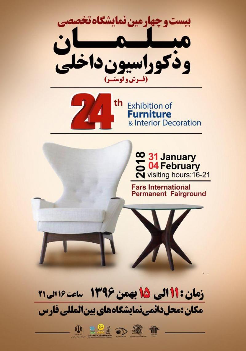 بیست و چهارمین نمایشگاه تخصصی مبلمان و دکوراسیون شیراز