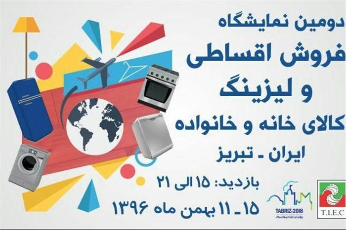 دومین نمایشگاه فروش اقساطی و لیزینگ کالای خانه و خانواده تبریز