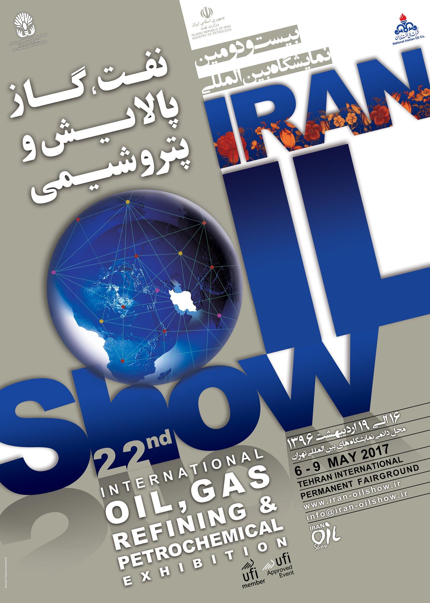 بیست و دومین نمایشگاه نفت ، گاز ، پالایش و پتروشیمی تهران