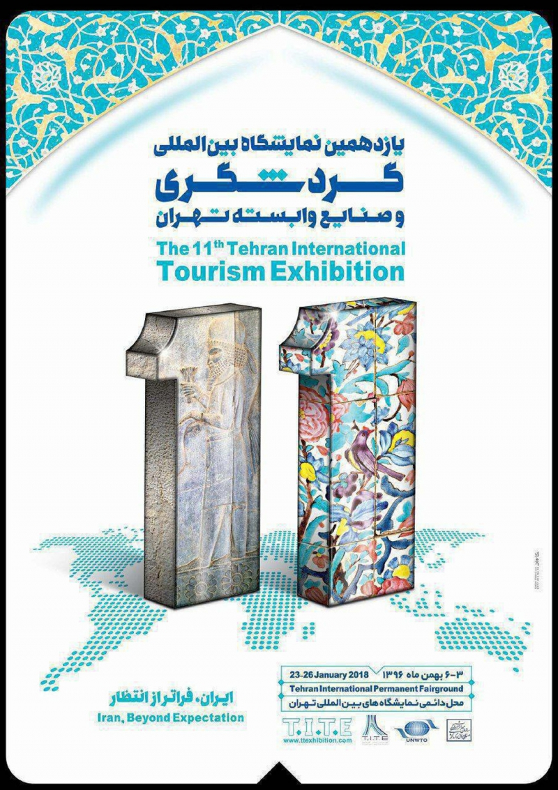 11th international tourism and related industries exhibition of Tehran