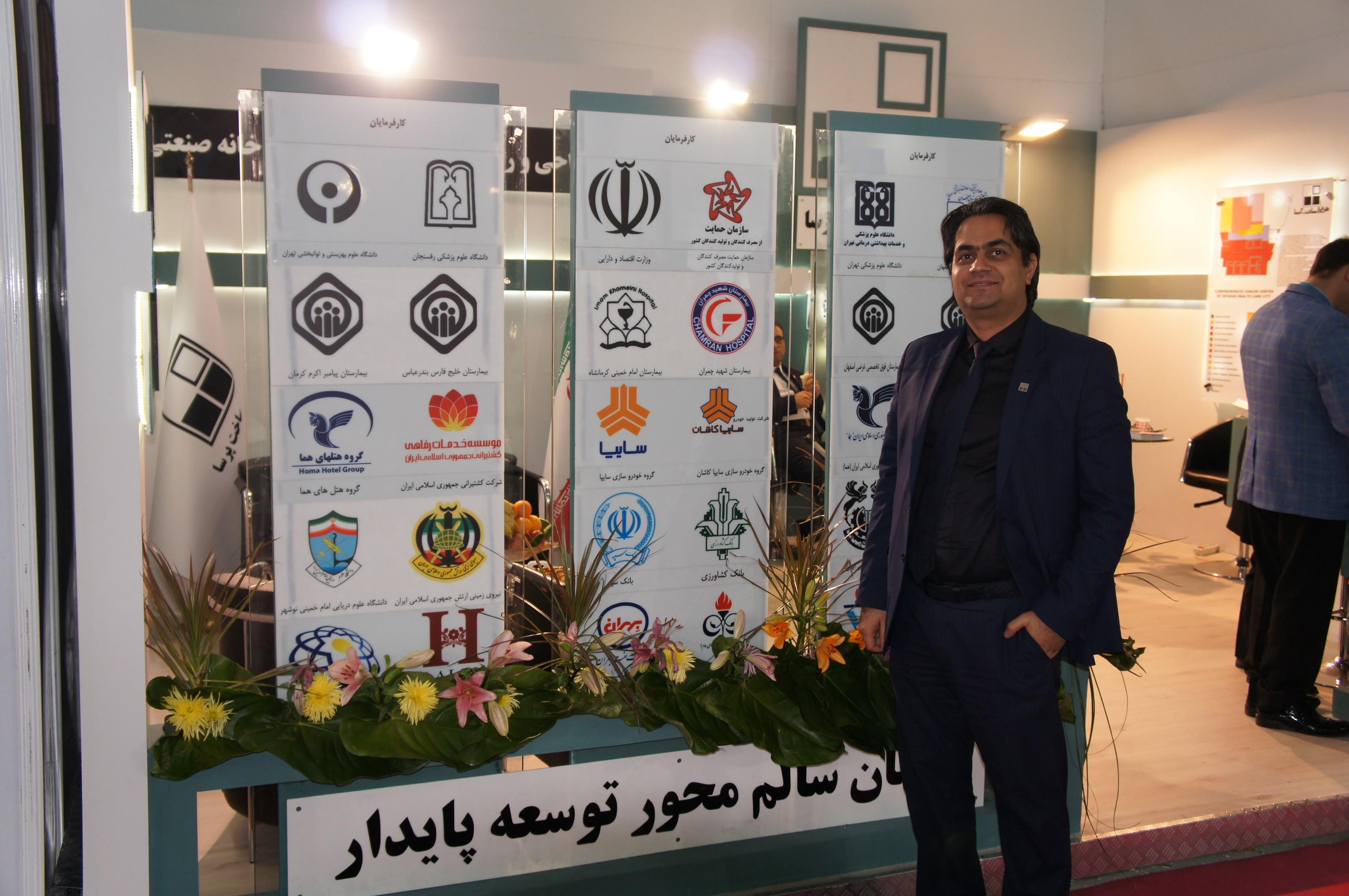 سومین نمایشگاه بین المللی بیمارستان سازی، تجهیزات و تاسیسات بیمارستانی تهران