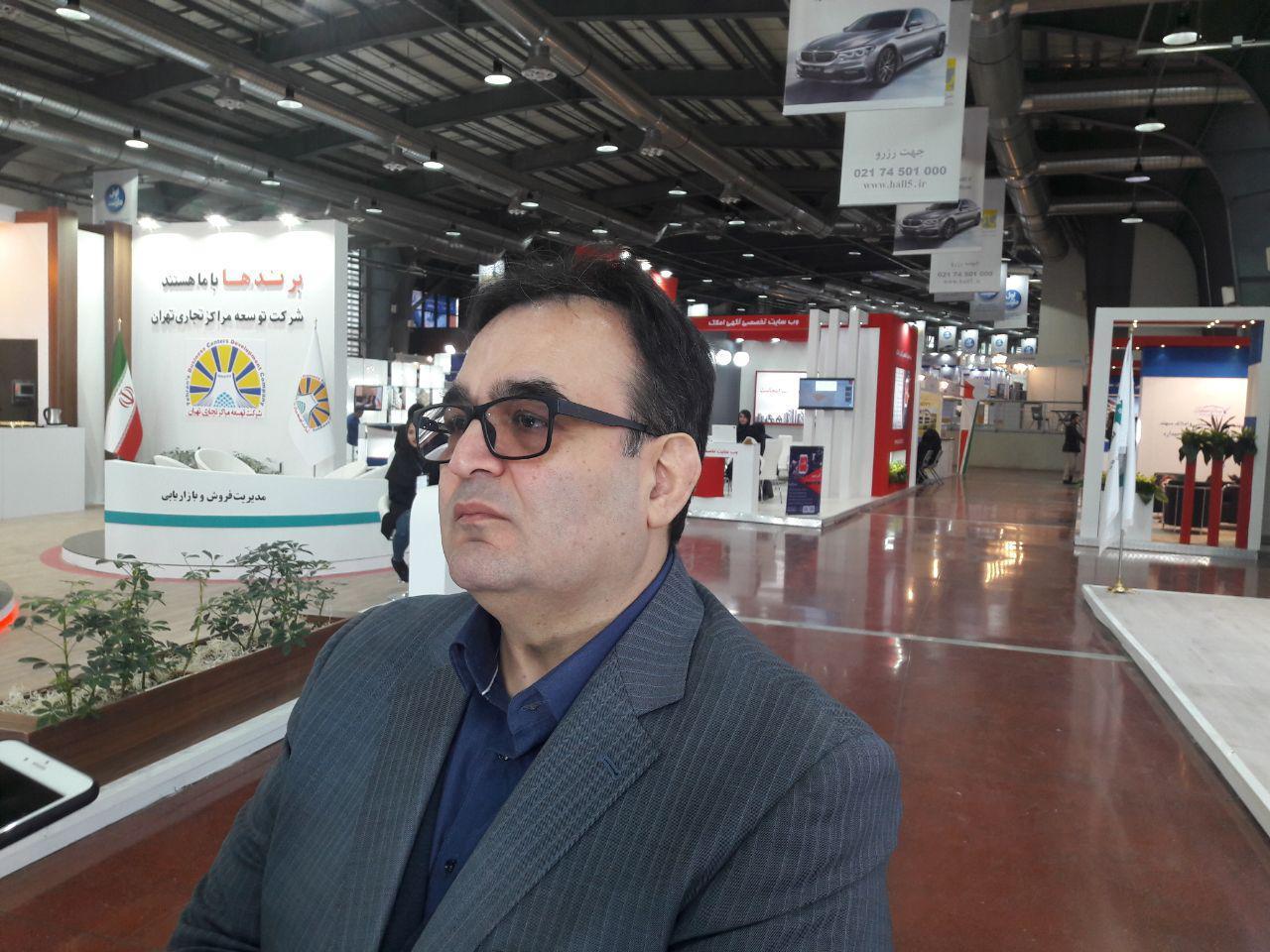 پنجمین نمایشگاه بین المللی املاک و مستغلات تهران