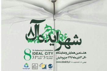 نمایشگاه و همایش شهر ایده آل کیش