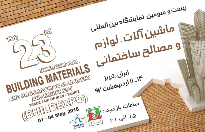 The 23ird international exhibition of construction materials and machine tools