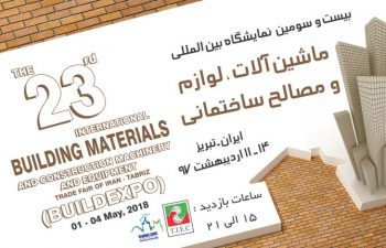 نمایشگاه بین المللی لوازم و مصالح ساختمانی تبریز