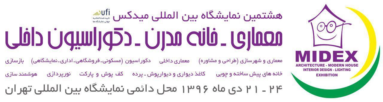 هشتمين نمایشگاه بین المللی خانه مدرن، معماری داخلی و دکوراسیون تهران