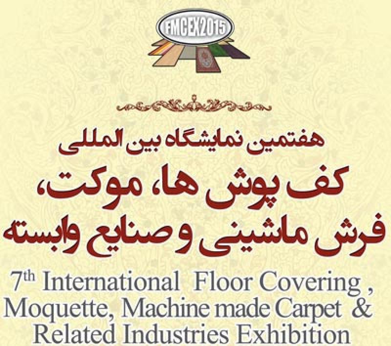 هفتمین نمایشگاه فرش ماشینی، موکت، کفپوش مشهد