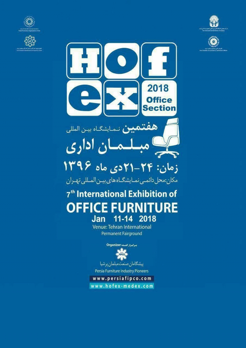 7th international office -furniture exhibition of Tehran