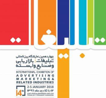 نمایشگاه بین المللی تبلیغات ، بازاریابی و صنایع وابسته تهران