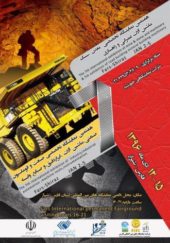 نمایشگاه بین المللی ماشین آلات راه سازی، معدنی و عمرانی شیراز