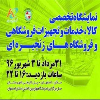نمایشگاه تخصصی کالا، خدمات و تجهیزات فروشگاهی و فروشگاه های زنجیره ای اصفهان