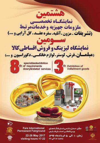 هشتمین نمایشگاه تخصصی ملزومات جهیزیه، تشریفات، سفره عقد، گل آرایی شیراز