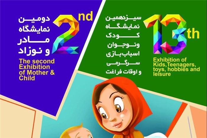 سیزدهمین نمایشگاه کودک و نوجوان، اسباب بازی، سرگرمی و اوقات فراغت شیراز