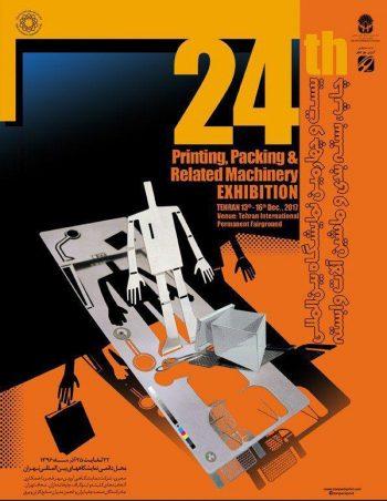 نمایشگاه بین المللی چاپ و بسته بندی و ماشین آلات وابسته تهران