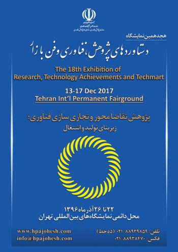 نمایشگاه دستاوردهای پژوهشی، فناوری و فن بازار تهران