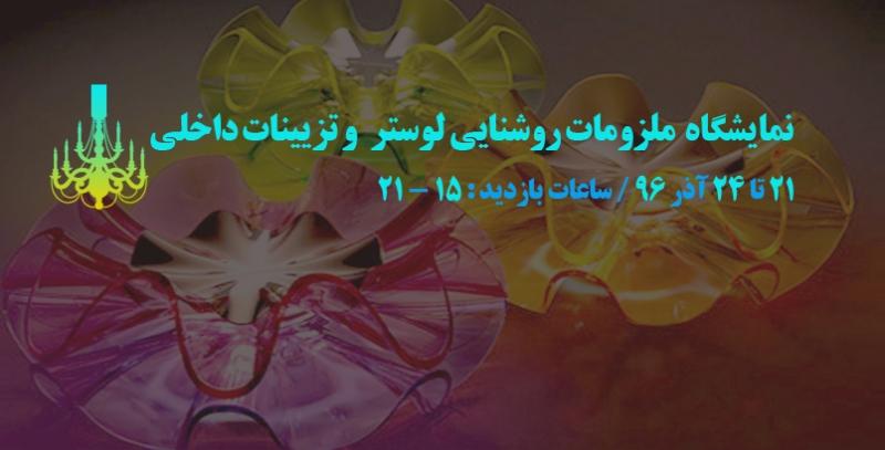 نمایشگاه لوستر و چراغ های روشنایی، ملزومات و اقلام مربوط اصفهان