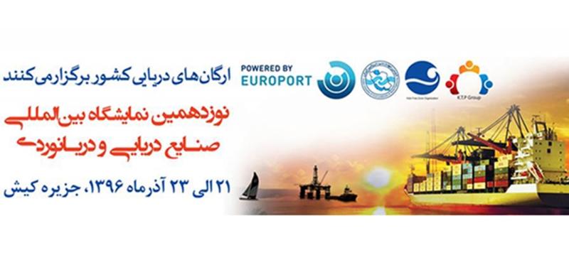 نمایشگاه بین المللی صنایع دریایی و دریانوردی کیش