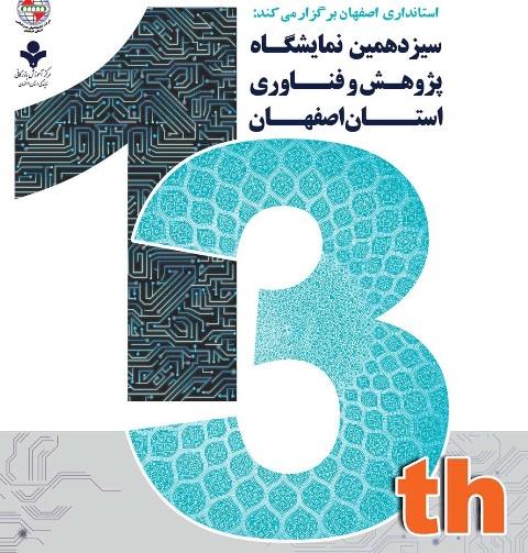 نمایشگاه پژوهش و فناوری اصفهان